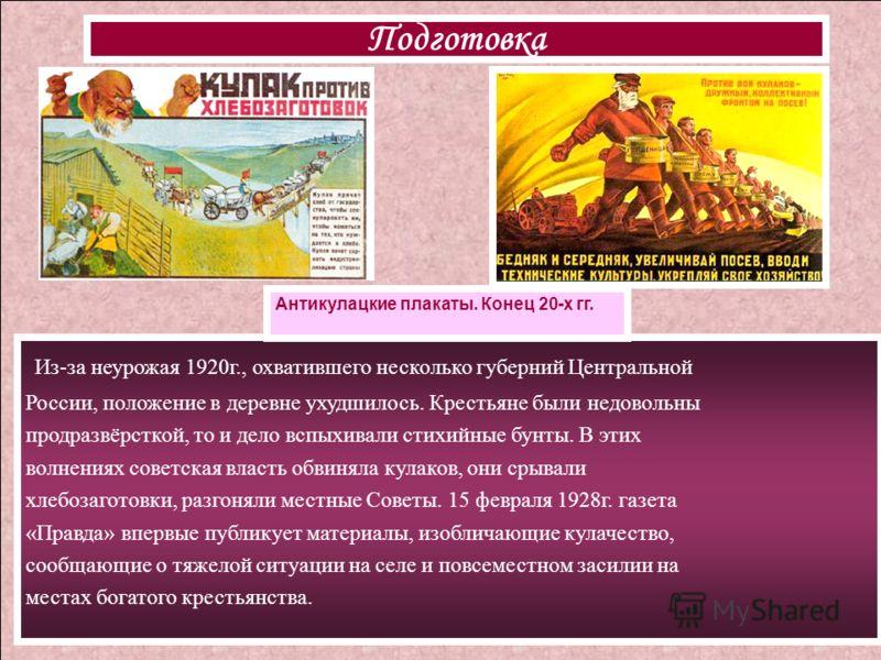 Из-за неурожая 1920г., охватившего несколько губерний Центральной России, положение в деревне ухудшилось. Крестьяне были недовольны продразвёрсткой, то и дело вспыхивали стихийные бунты. В этих волнениях советская власть обвиняла кулаков, они срывали