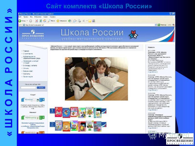 « Ш К О Л А Р О С С И И » Сайт комплекта «Школа России»