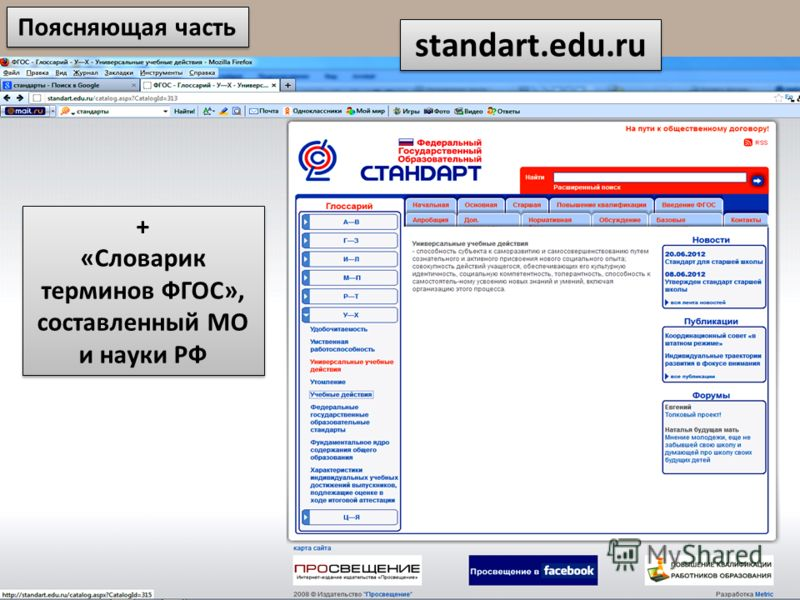 Поясняющая часть standart.edu.ru + «Словарик терминов ФГОС», составленный МО и науки РФ