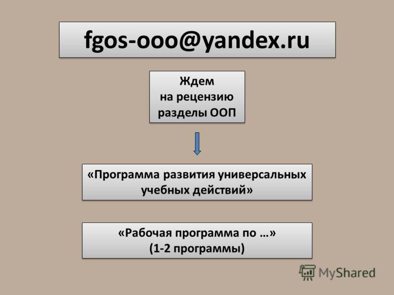 fgos-ooo@yandex.ru «Программа развития универсальных учебных действий» Ждем на рецензию разделы ООП «Рабочая программа по …» (1-2 программы)