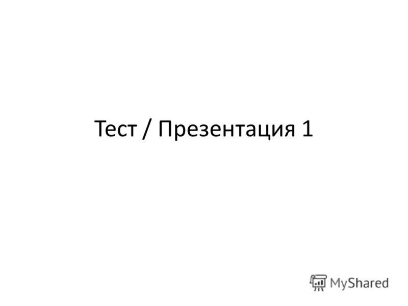 Тест / Презентация 1