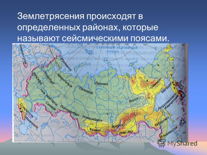 Землетрясения происходят в определенных районах, которые называют сейсмическими поясами.