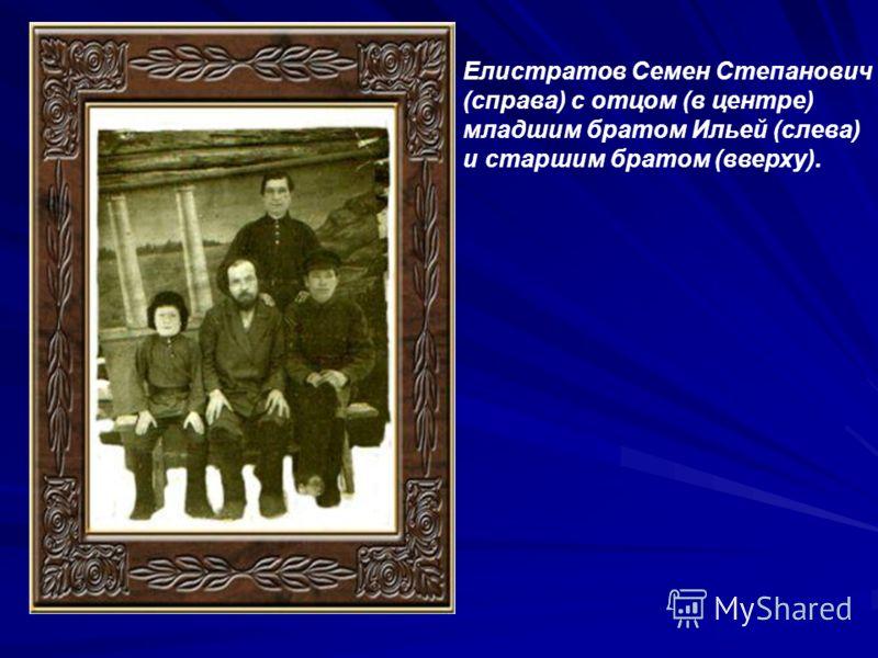 Елистратов Семен Степанович (справа) с отцом (в центре) младшим братом Ильей (слева) и старшим братом (вверху).