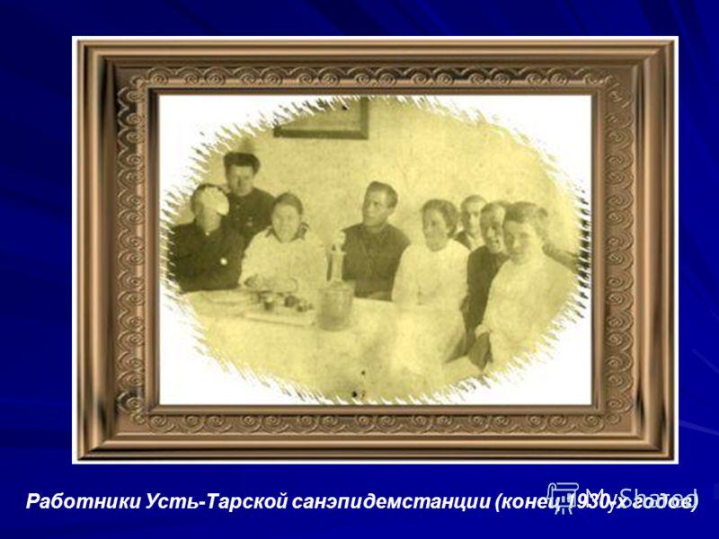 Работники Усть-Тарской санэпидемстанции (конец 1930-х годов)