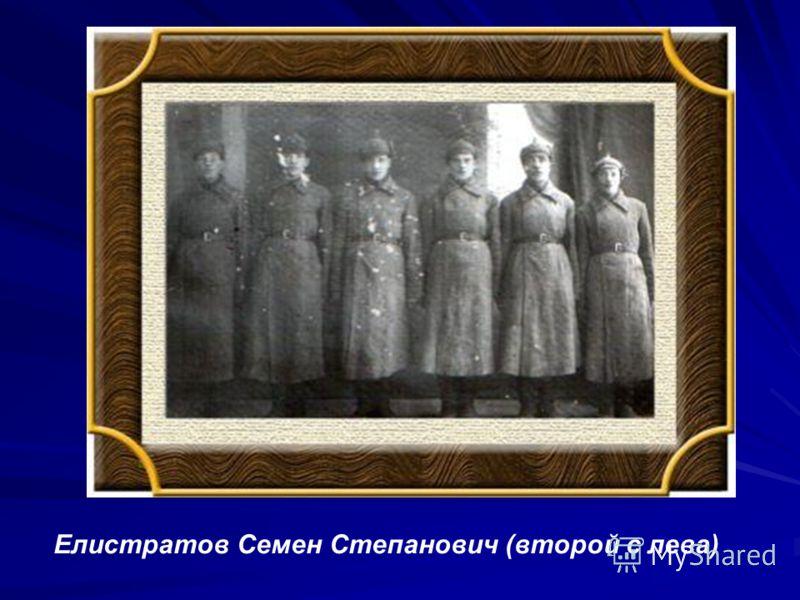 Елистратов Семен Степанович (второй с лева)