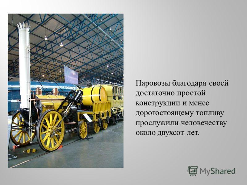 Паровозы благодаря своей достаточно простой конструкции и менее дорогостоящему топливу прослужили человечеству около двухсот лет.