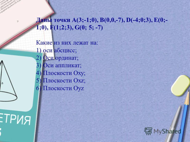 О- начало координат Y Z M(x, y, z)