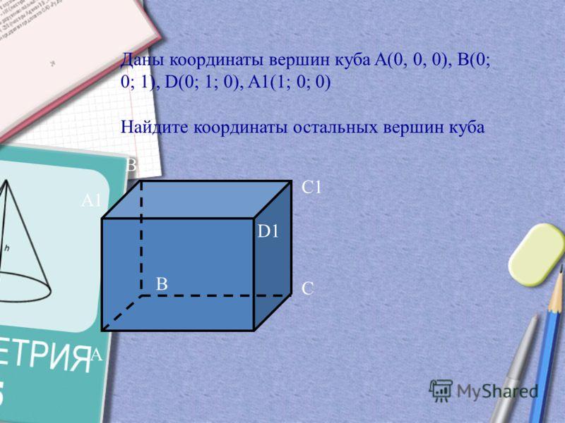 Даны точки A(3;-1;0), B(0,0,-7), D(-4;0;3), E(0;- 1;0), F(1;2;3), G(0; 5; -7) Какие из них лежат на: 1) оси абсцисс; 2) Оси ординат; 3) Оси аппликат; 4) Плоскости Оху; 5) Плоскости Оxz; 6) Плоскости Oyz