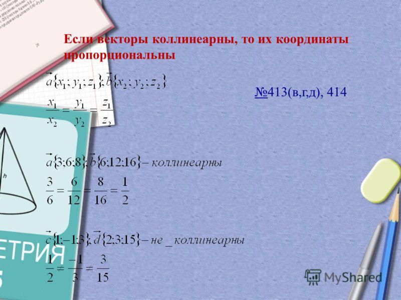 Найдите координаты векторов, противоположным следующим векторам
