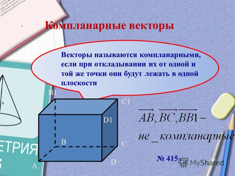 Если векторы коллинеарны, то их координаты пропорциональны 413(в,г,д), 414