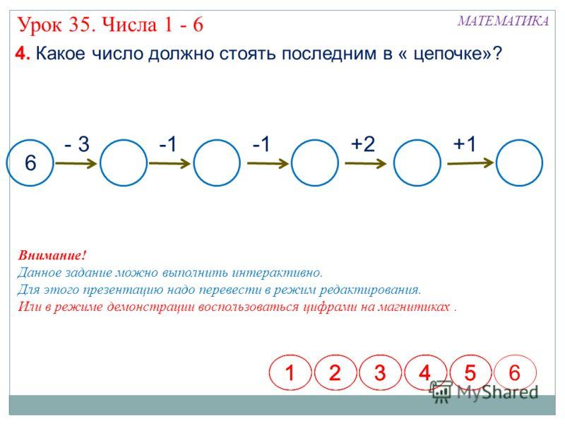 4. Какое число должно стоять последним в « цепочке»? 6 +2- 3 12345123451234512345 Внимание! Данное задание можно выполнить интерактивно. Для этого презентацию надо перевести в режим редактирования. Или в режиме демонстрации воспользоваться цифрами на