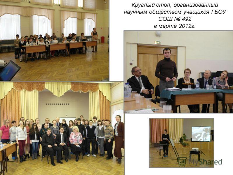 Круглый стол, организованный научным обществом учащихся ГБОУ СОШ 492 в марте 2012г.