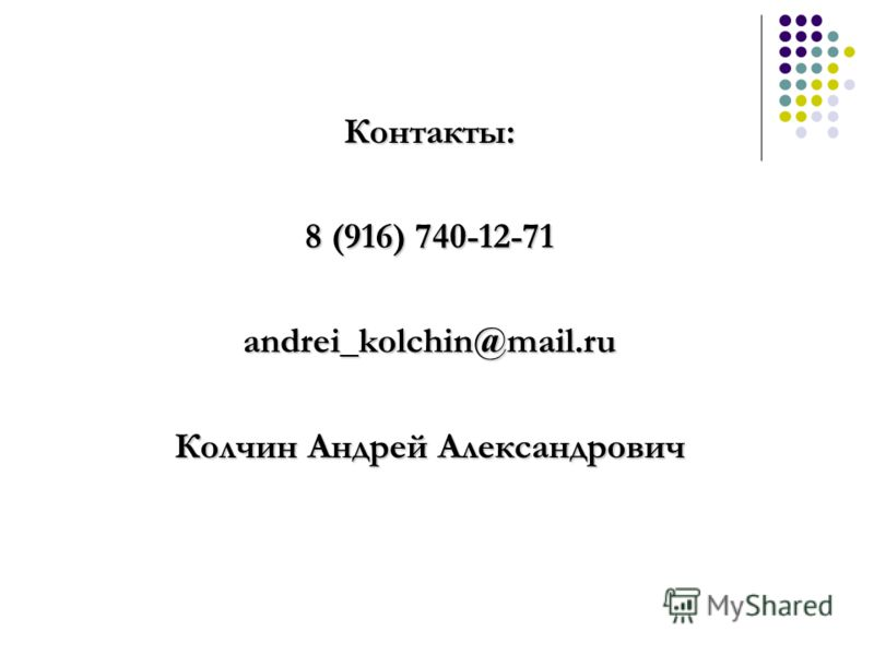 Контакты: 8 (916) 740-12-71 andrei_kolchin@mail.ru Колчин Андрей Александрович