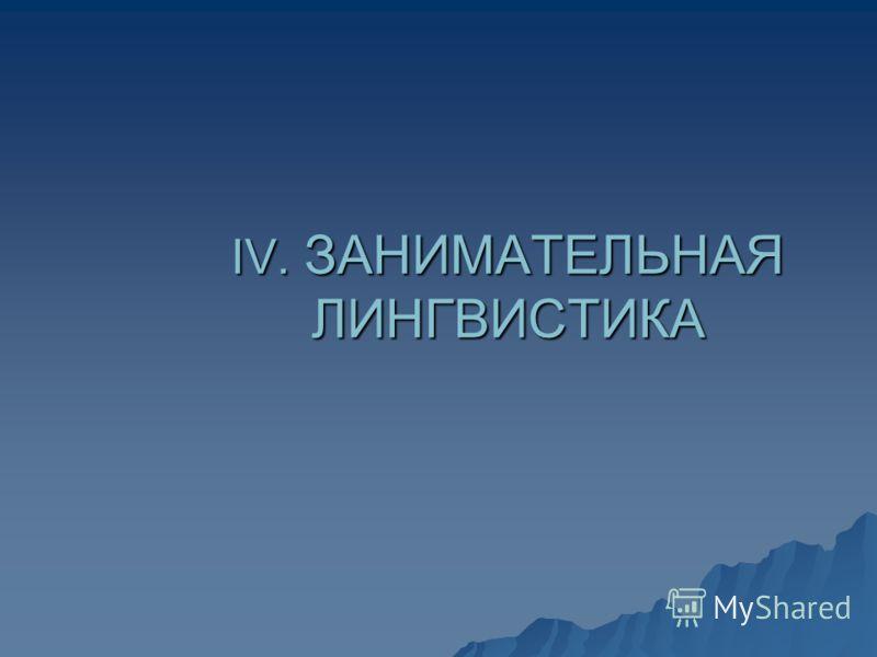 IV. ЗАНИМАТЕЛЬНАЯ ЛИНГВИСТИКА