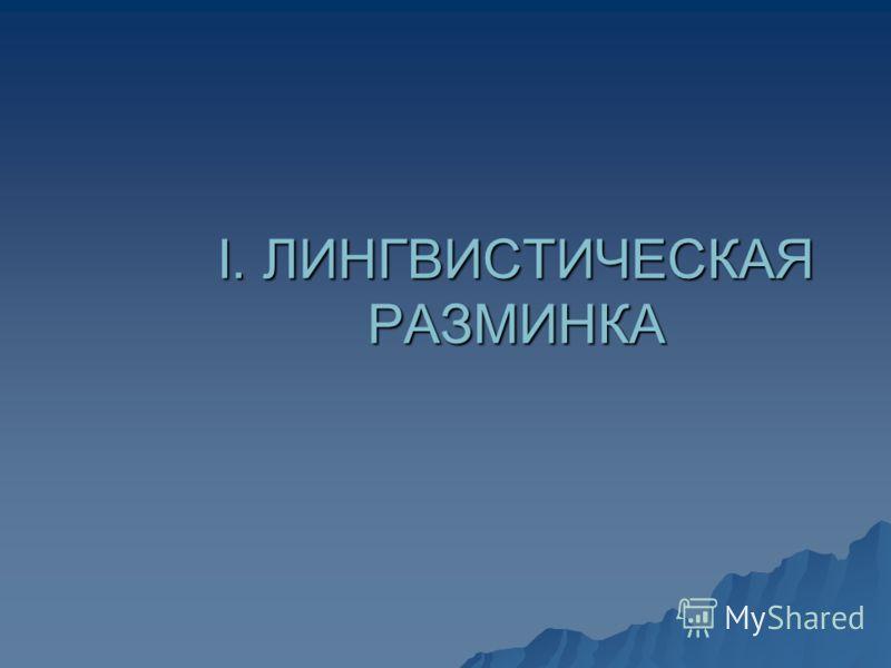 I. ЛИНГВИСТИЧЕСКАЯ РАЗМИНКА