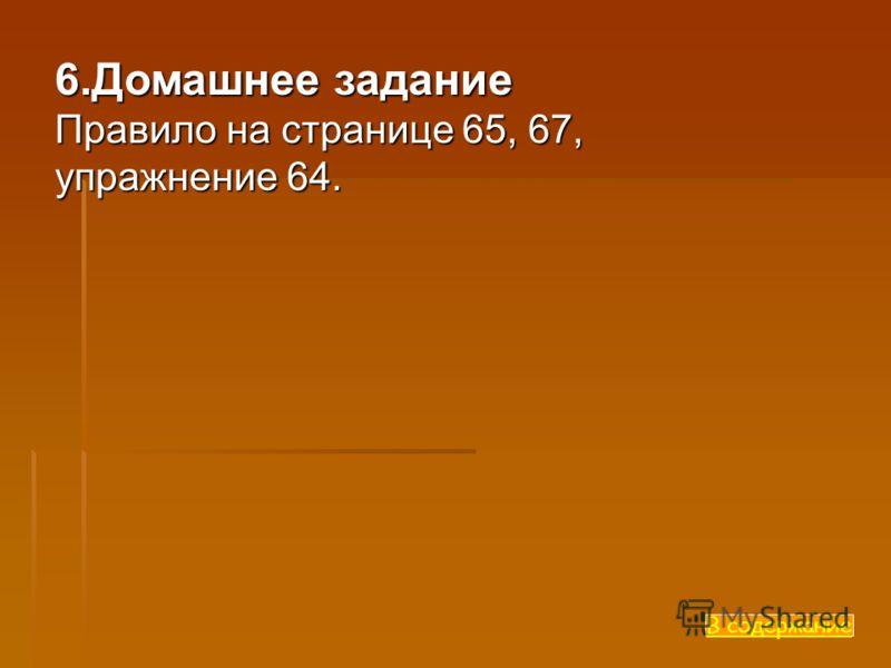 6.Домашнее задание Правило на странице 65, 67, упражнение 64. В содержание