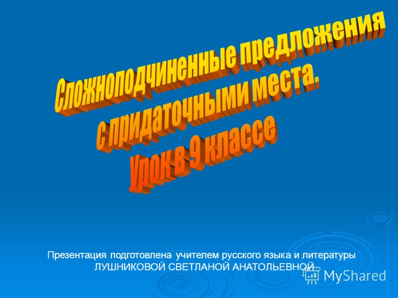 учителем русского языка и