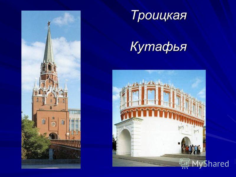 Троицкая Кутафья