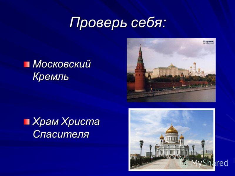 Проверь себя: Московский Кремль Храм Христа Спасителя