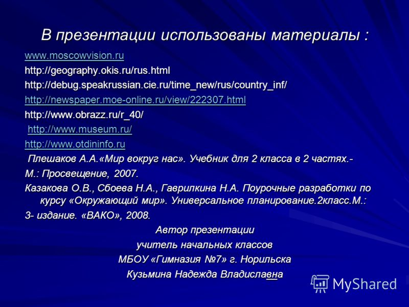 В презентации использованы материалы : www.moscowvision.ru http://geography.okis.ru/rus.htmlhttp://debug.speakrussian.cie.ru/time_new/rus/country_inf/ http://newspaper.moe-online.ru/view/222307.html http://www.obrazz.ru/r_40/ http://www.museum.ru/ ht