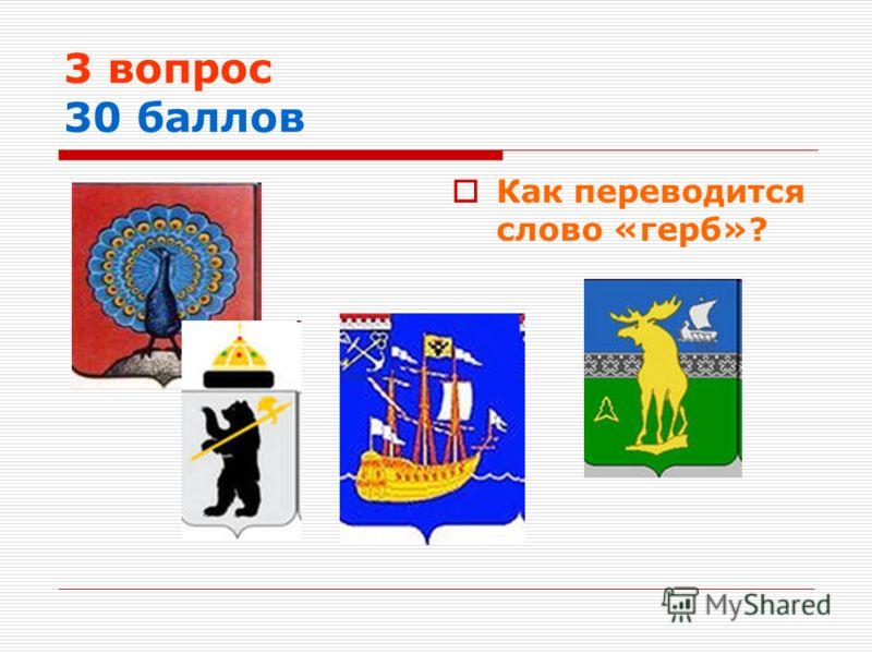 3 вопрос 30 баллов Как переводится слово «герб»?