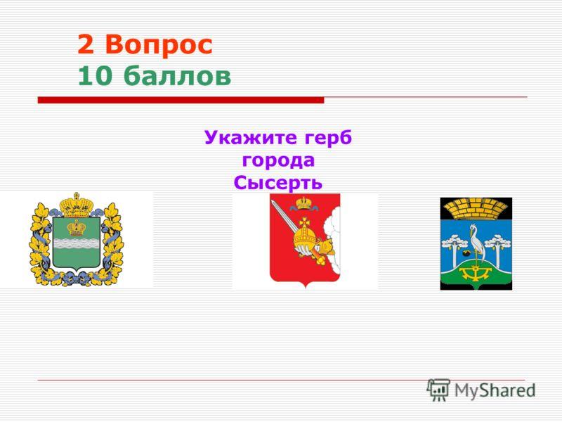 2 Вопрос 10 баллов Укажите герб города Сысерть