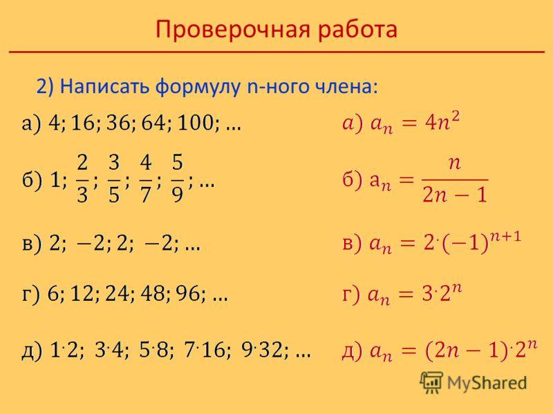 Проверочная работа 2) Написать формулу n-ного члена: