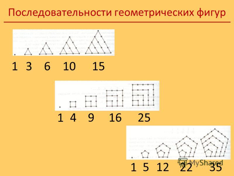 Последовательности геометрических фигур 1361015 1 1 916254 512 22 35
