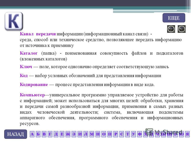НАЗАД Компьютеруниверсальное программно управляемое устройство для работы с информацией; может использоваться для многих целей: обработки, хранения и передачи самой разнообразной информации, применения в самых разных видах человеческой деятельности;