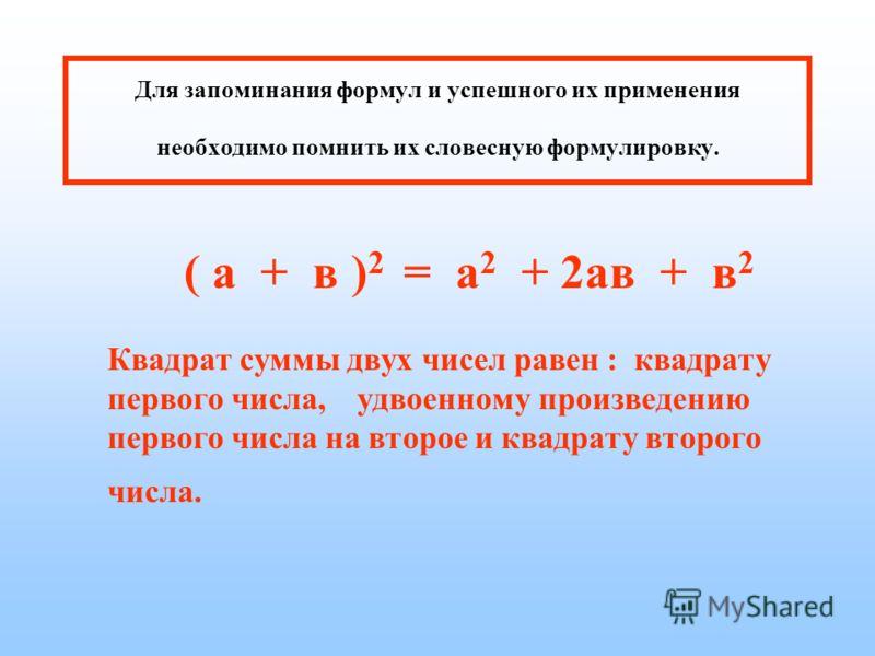 ЗАПОМНИ ! Правая часть формулы - это конечный результат умножения двух двучленов. Необходимо запомнить эти формулы, чтобы каждый раз не делать промежуточных вычислений
