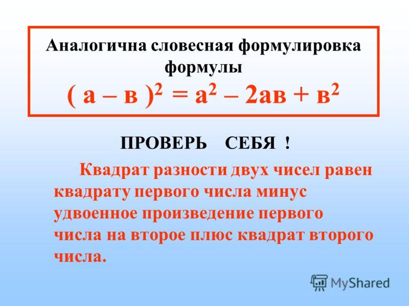 ( а + в ) 2 = а 2 + 2ав + в 2 ПОПРОБУЙТЕ СКАЗАТЬ САМИ !