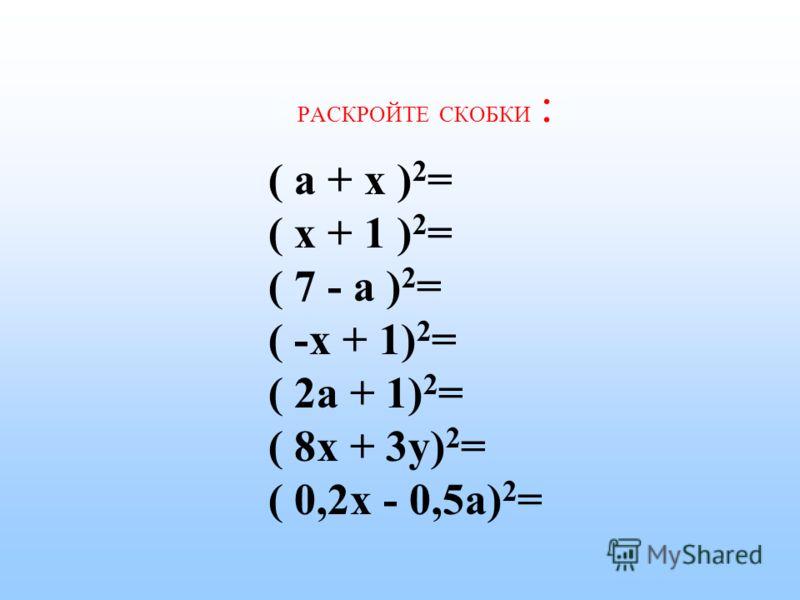 ( + ) 2 = = +2 +