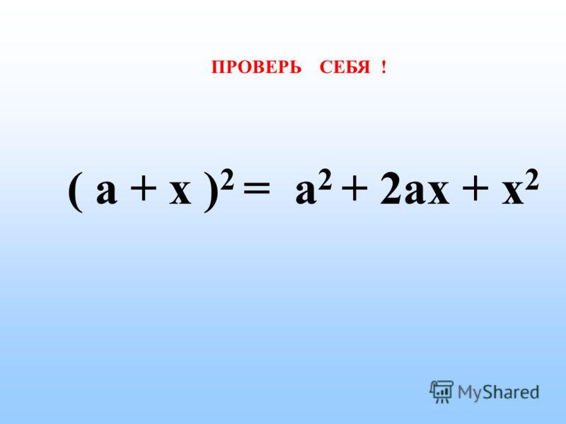 РАСКРОЙТЕ СКОБКИ : ( а + х ) 2 = ( х + 1 ) 2 = ( 7 - а ) 2 = ( -х + 1) 2 = ( 2а + 1) 2 = ( 8х + 3у) 2 = ( 0,2х - 0,5а) 2 =