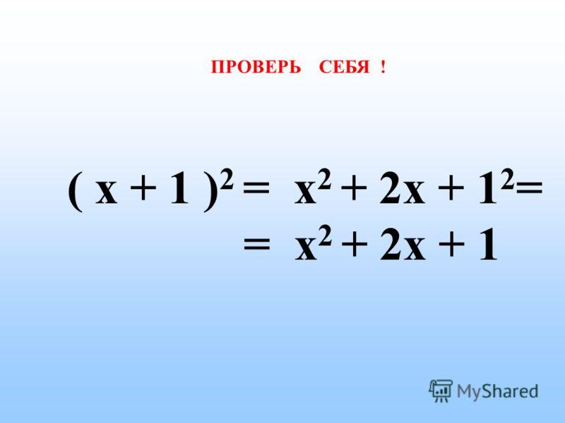 ПРОВЕРЬ СЕБЯ ! ( а + х ) 2 = а 2 + 2ах + х2х2