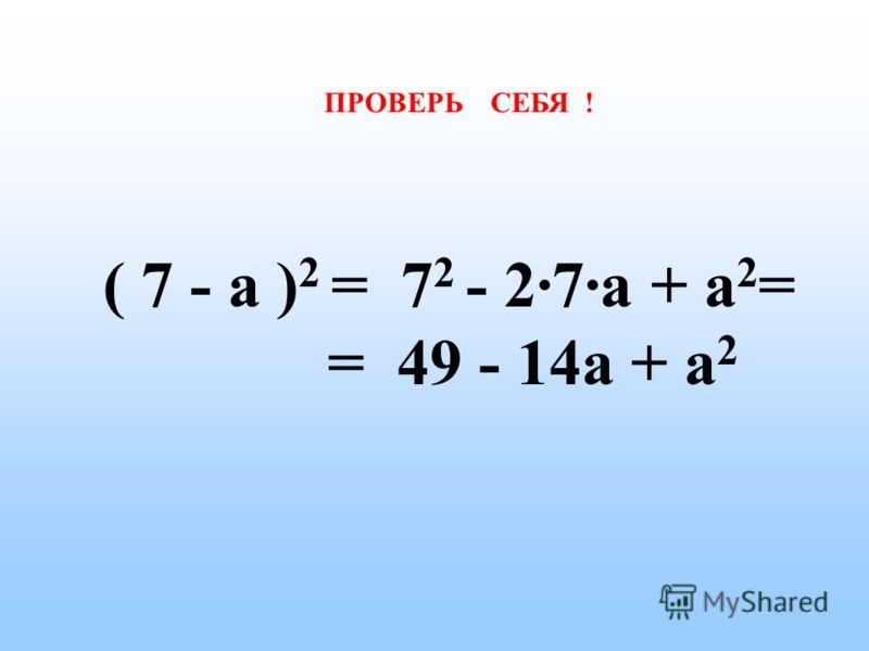 ПРОВЕРЬ СЕБЯ ! ( х + 1 ) 2 = х 2 + 2х + 12=12= = х 2 + 2х + 1