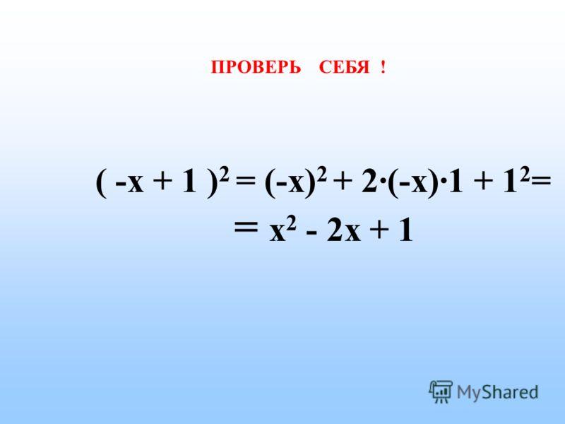 ПРОВЕРЬ СЕБЯ ! ( 7 - а ) 2 = 7 2 - 2·7·а + а2=а2= = 49 - 14а + а2а2