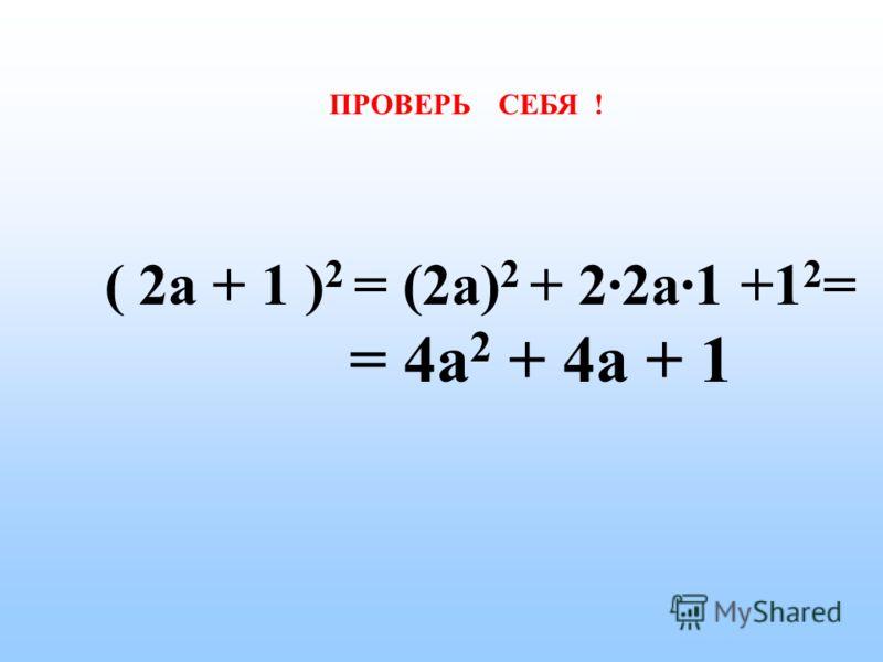 ПРОВЕРЬ СЕБЯ ! ( -х + 1 ) 2 = (-х) 2 + 2·(-х)·1 + 12=12= = х2 х2 - 2х + 1