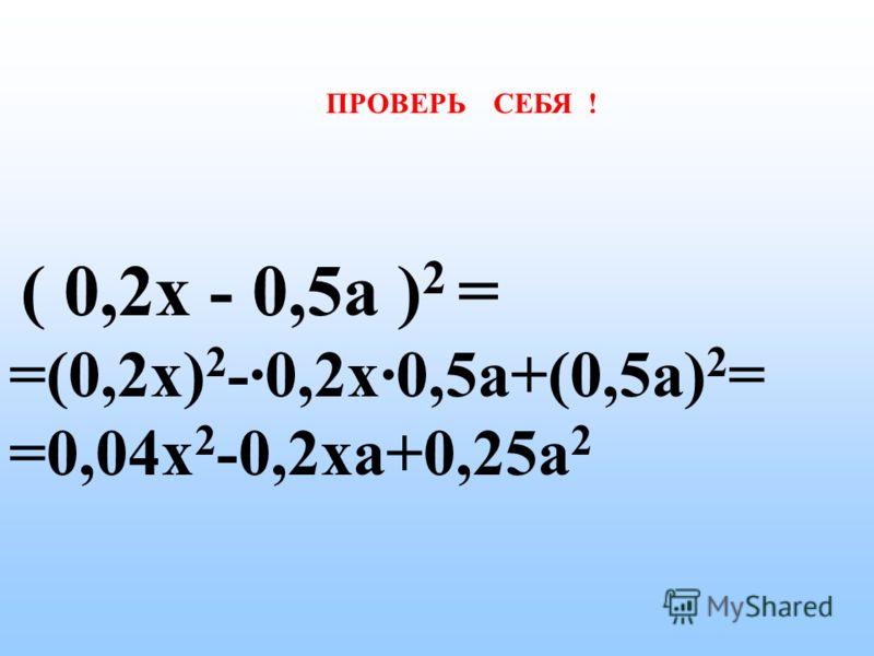 ПРОВЕРЬ СЕБЯ ! ( 8х + 3у ) 2 =(8х) 2 +2·8х·3у+1 2 = = 64х 2 + 48ху + 1