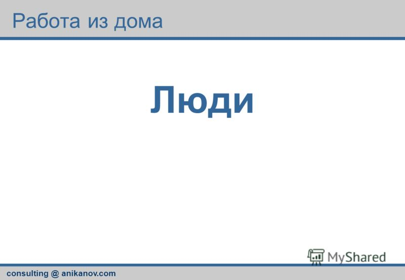 consulting @ anikanov.com Работа из дома Люди