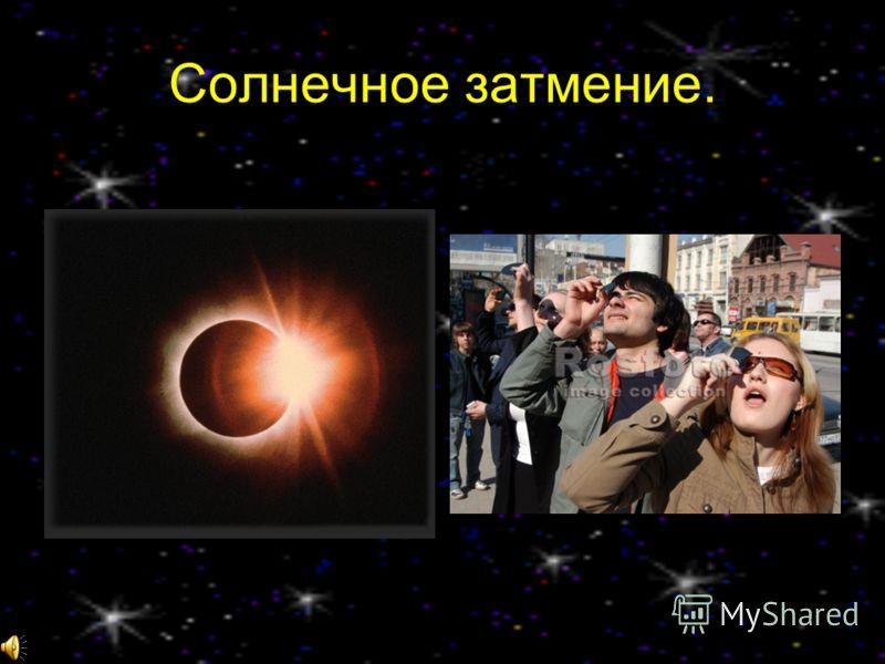Солнечная корона. Над фотосферой находится внешняя атмосфера Солнца – корона, простирающаяся на много радиусов Солнца и сливающаяся с межпланетной средой. Поскольку газ в короне очень разрежен, его свечение крайне слабо. Обычно незаметная на фоне све