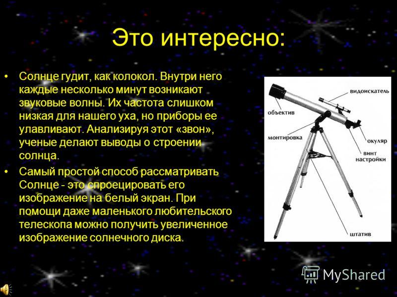 Это интересно: Солнце будет светить еще около 7 млрд. лет, пока весь водород не превратиться в гелий. Тогда звезда вздуется, превратившись в красного гиганта, а потом сбросит наружные слои и станет белым карликом.