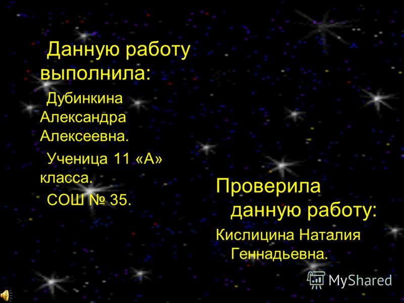 Список использованной литературы: http://nevel2001.narod.ru/index.htm http://www.mail.ru. «Атлас Вселенной для детей»-Ридерз Дайджест.