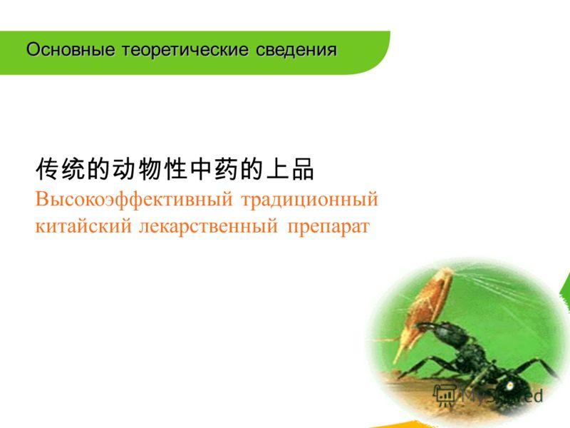 Высокоэффективный традиционный китайский лекарственный препарат Основные теоретические сведения