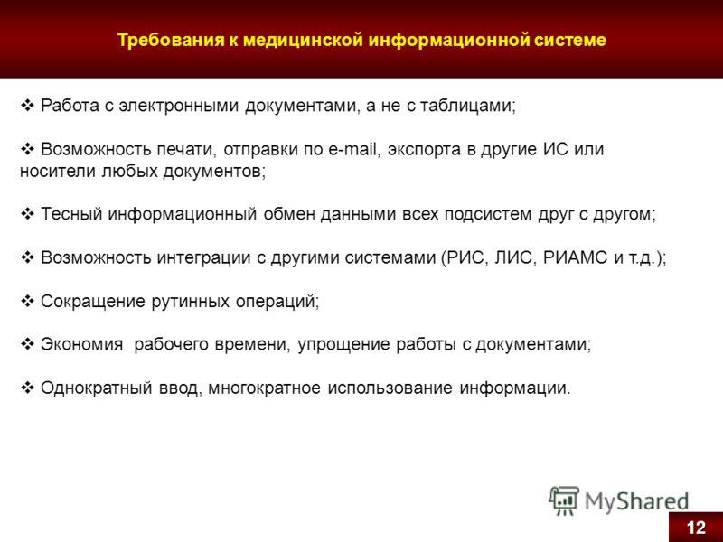 Требования к медицинской информационной системе12 Работа с электронными документами, а не с таблицами; Возможность печати, отправки по e-mail, экспорта в другие ИС или носители любых документов; Тесный информационный обмен данными всех подсистем друг
