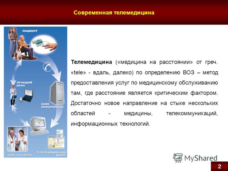 Современная телемедицина2 Телемедицина («медицина на расстоянии» от греч. «tele» - вдаль, далеко) по определению ВОЗ – метод предоставления услуг по медицинскому обслуживанию там, где расстояние является критическим фактором. Достаточно новое направл