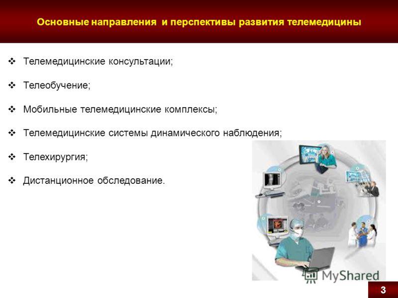 Основные направления и перспективы развития телемедицины3 Телемедицинские консультации; Телеобучение; Мобильные телемедицинские комплексы; Телемедицинские системы динамического наблюдения; Телехирургия; Дистанционное обследование.