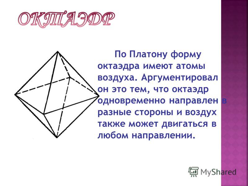 Атому земли, согласно Платону, присуща именно форма куба, потому что и земля, и куб обладают устойчивостью и неподвижностью.
