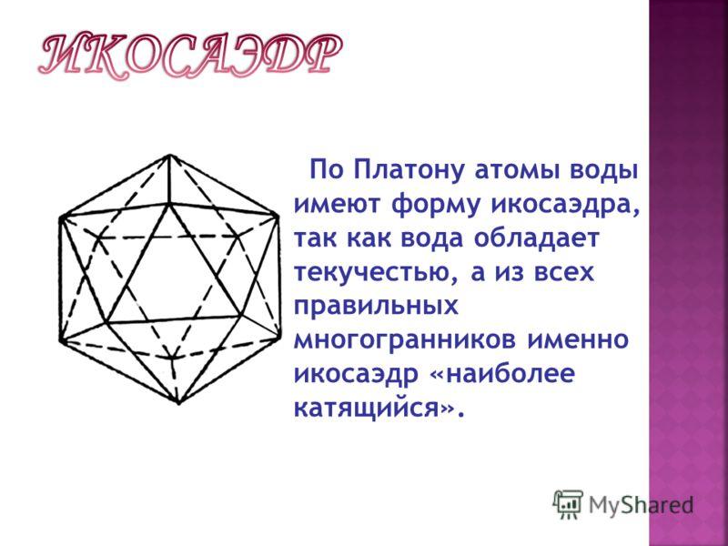 По Платону форму октаэдра имеют атомы воздуха. Аргументировал он это тем, что октаэдр одновременно направлен в разные стороны и воздух также может двигаться в любом направлении.