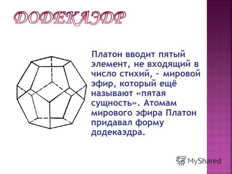 По Платону атомы воды имеют форму икосаэдра, так как вода обладает текучестью, а из всех правильных многогранников именно икосаэдр «наиболее катящийся».