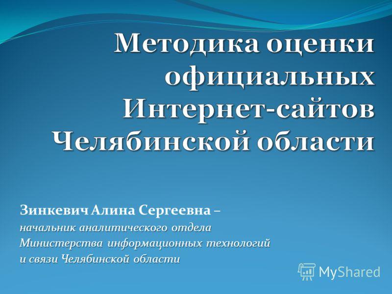 Зинкевич Алина Сергеевна – начальник аналитического отдела Министерства информационных технологий и связи Челябинской области